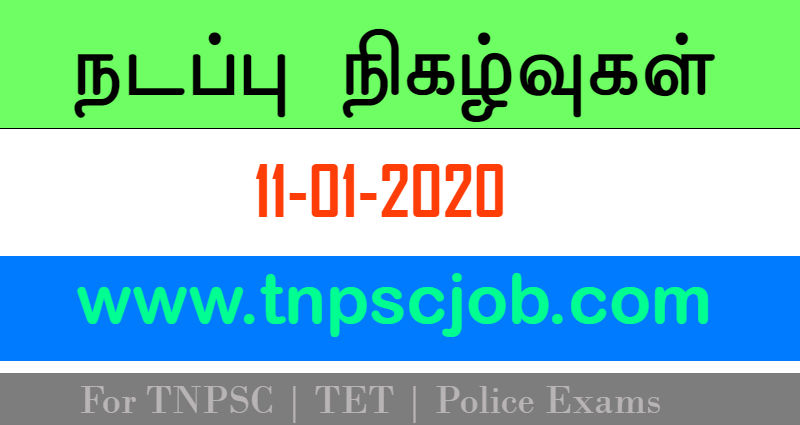 TNPSC Current Affairs in Tamil 11th January 2020