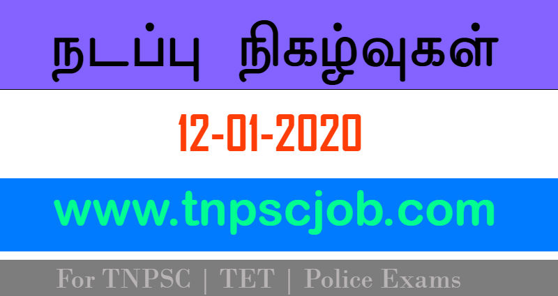 TNPSC Current Affairs in Tamil 12th January 2020