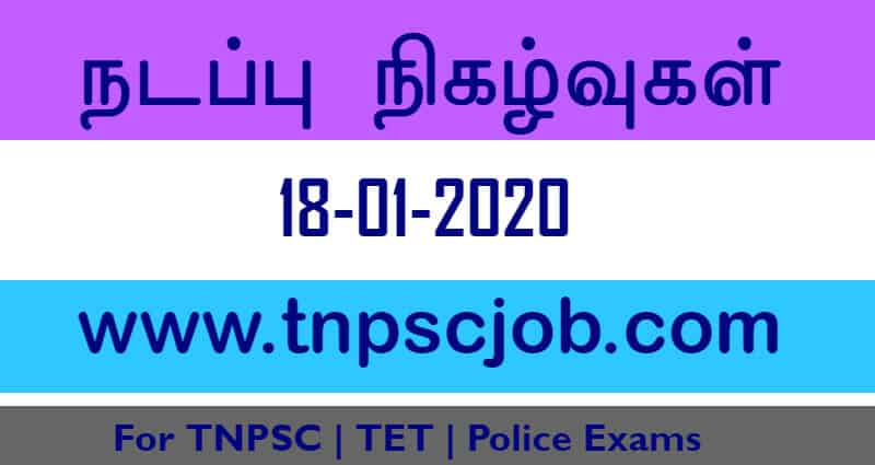 TNPSC Current Affairs in Tamil 18th January 2020