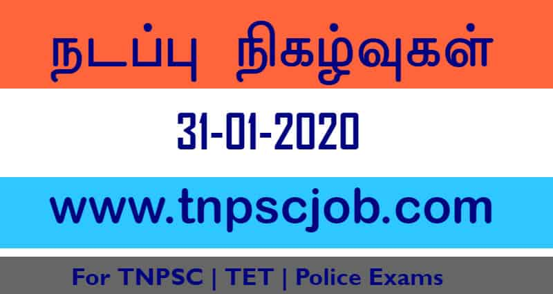 TNPSC Current Affairs in Tamil 31st January 2020