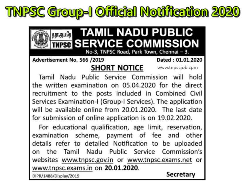 TNPSC Group 1 Notification 2020 - 2021