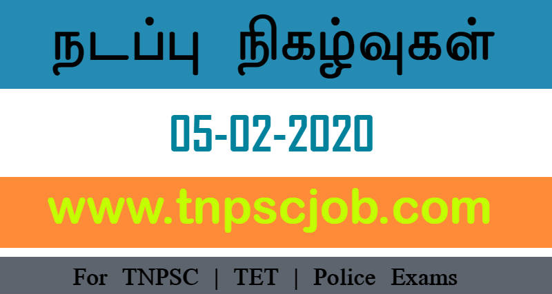 TNPSC Current Affairs in Tamil 5th February 2020