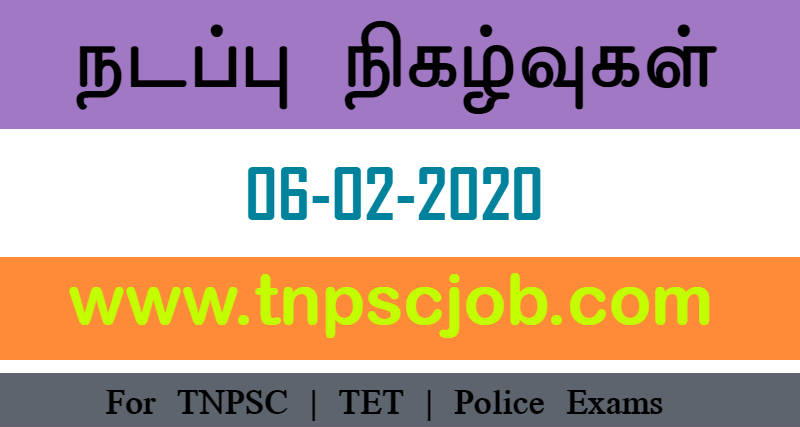 TNPSC Current Affairs in Tamil 6th February 2020