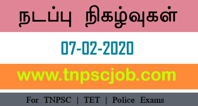 TNPSC Current Affairs in Tamil 7th February 2020