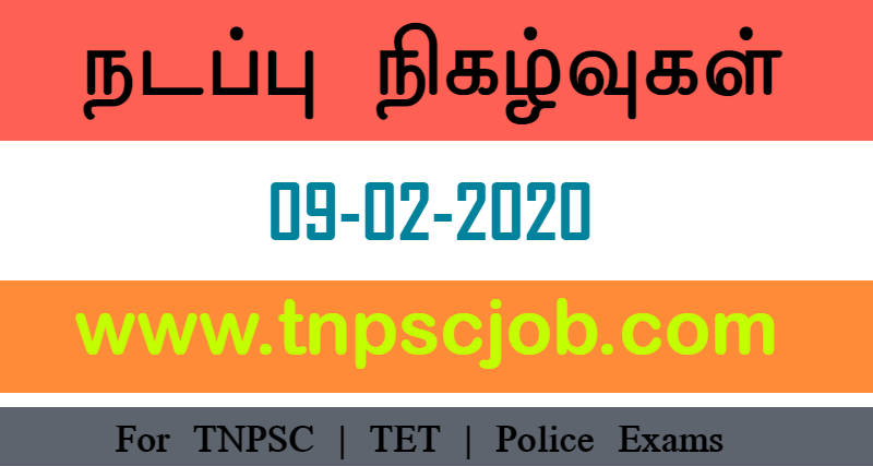 TNPSC Current Affairs in Tamil 9th February 2020