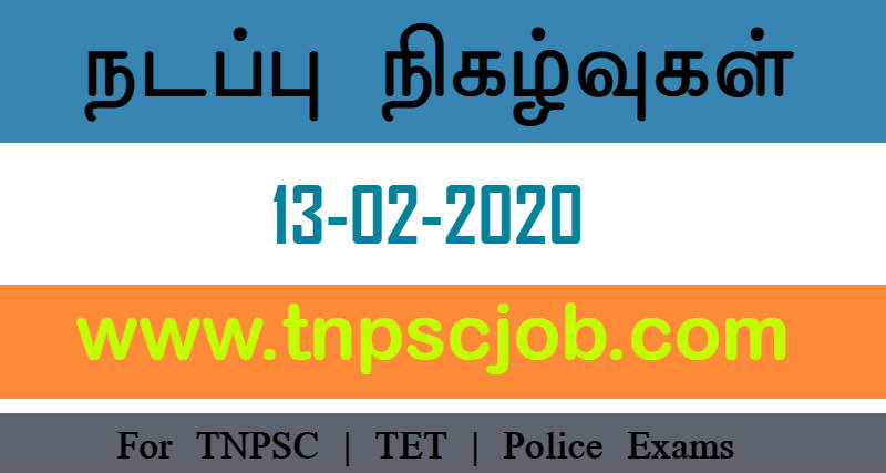 TNPSC Current Affairs in Tamil 13th February 2020