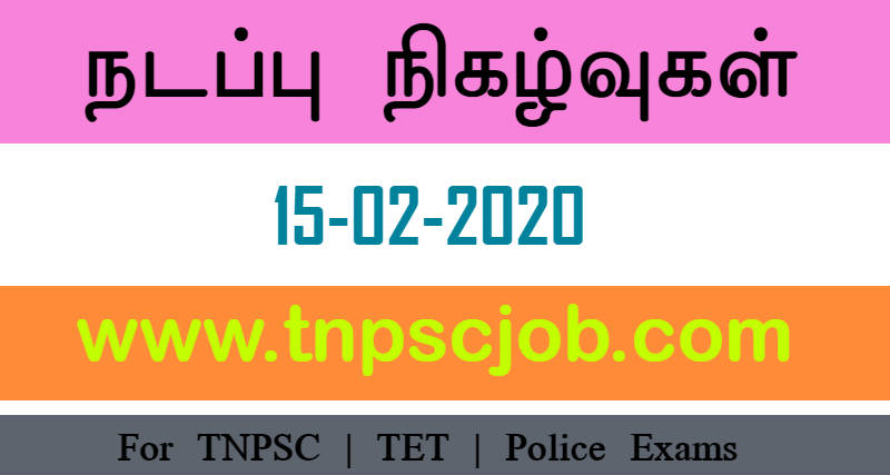 TNPSC Current Affairs in Tamil 15th February 2020