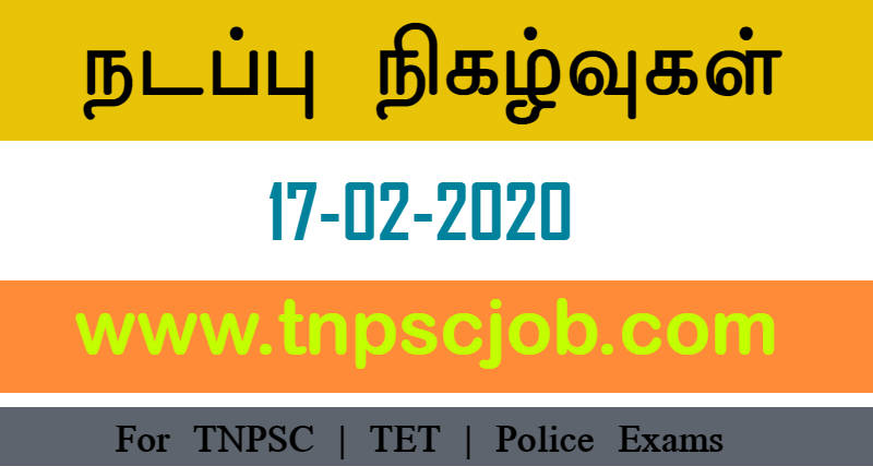 TNPSC Current Affairs in Tamil 17th February 2020