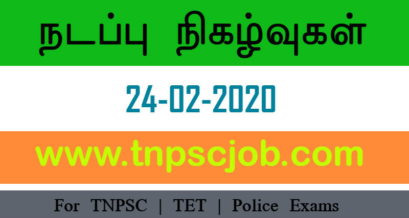 TNPSC Current Affairs in Tamil 24th February 2020