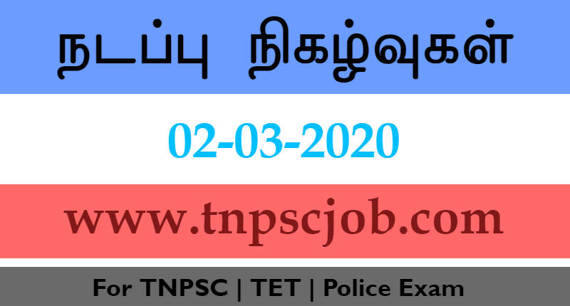 TNPSC Current Affairs in Tamil 2nd March 2020