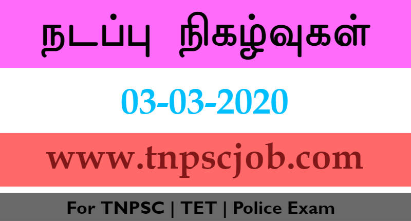 TNPSC Current Affairs in Tamil 3rd March 2020