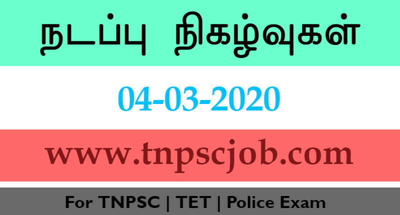TNPSC Current Affairs in Tamil 4th March 2020