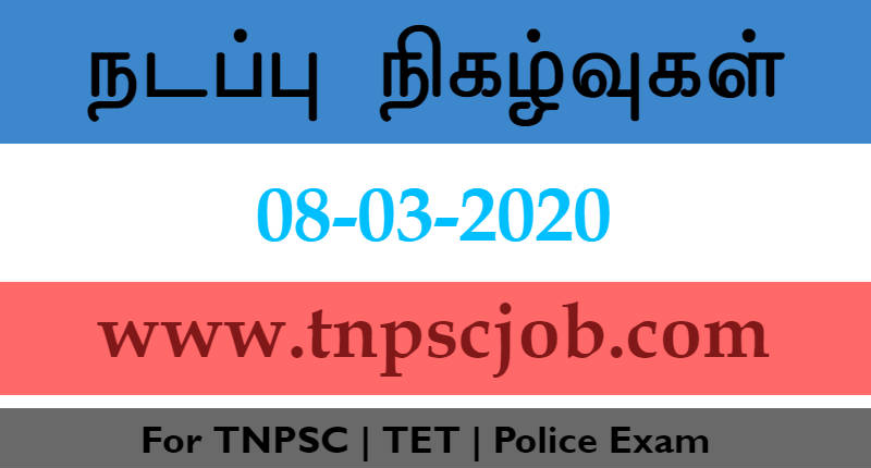 TNPSC Current Affairs in Tamil 8th March 2020