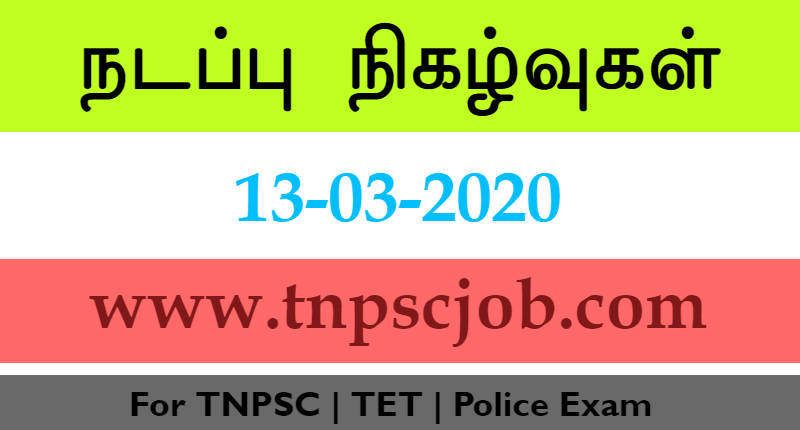 TNPSC Current Affairs in Tamil 13th March 2020