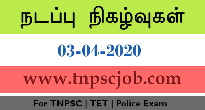 TNPSC Current Affairs in Tamil 3rd April 2020