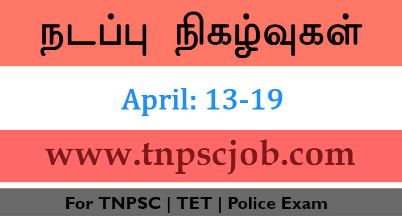 TNPSC Current Affairs in Tamil 13th April to 19th April 2020