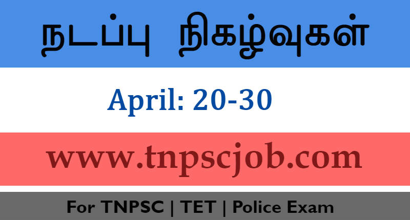 TNPSC Current Affairs in Tamil 20th April to 30th April 2020