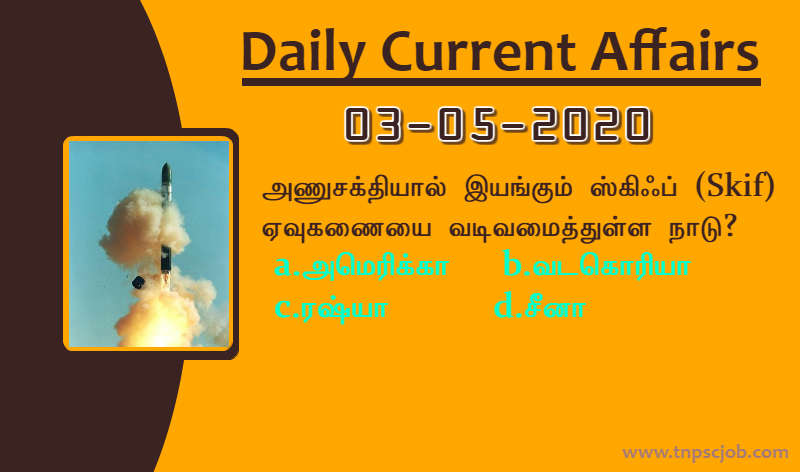 TNPSC Current Affairs in Tamil 3rd May 2020