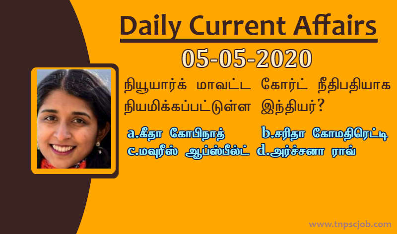 TNPSC Current Affairs in Tamil 5th May 2020