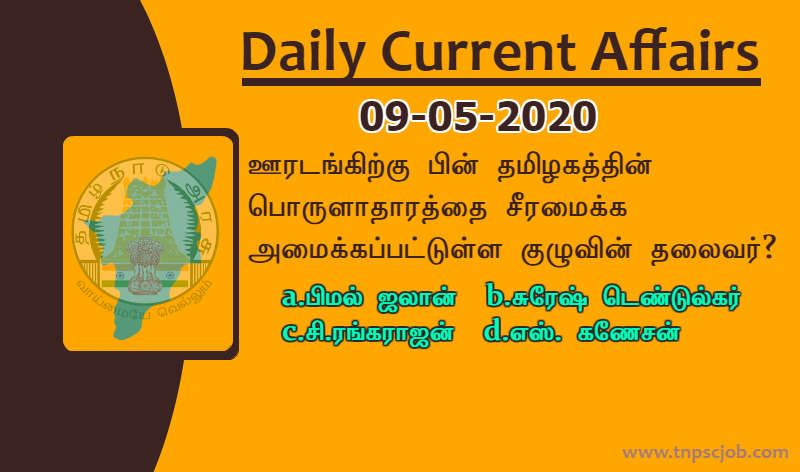 TNPSC Current Affairs in Tamil 9th May 2020
