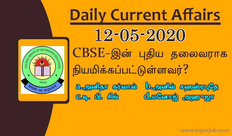 TNPSC Current Affairs in Tamil 12th May 2020
