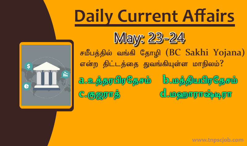 TNPSC Current Affairs in Tamil 23rd May and 24th May 2020