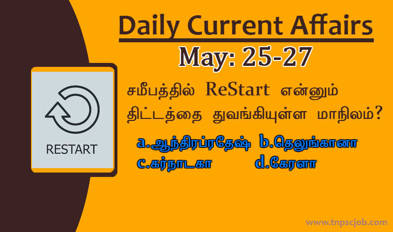 TNPSC Current Affairs in Tamil 25th May to 27th May 2020