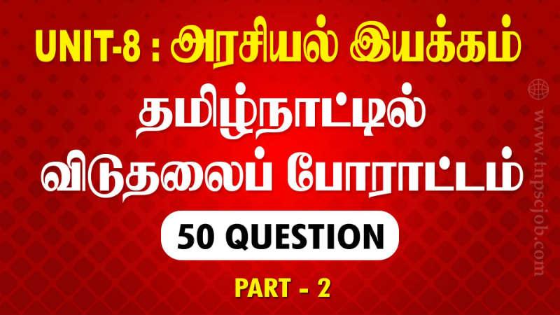 TNPSC Model Question Paper - Freedom Struggle in Tamilnadu Part-2
