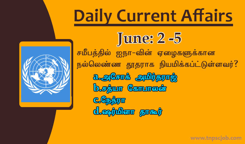 TNPSC Current Affairs in Tamil 2nd June to 5th June 2020