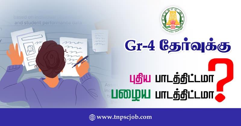 TNPSC குரூப் 4 பாடத்திட்டம்