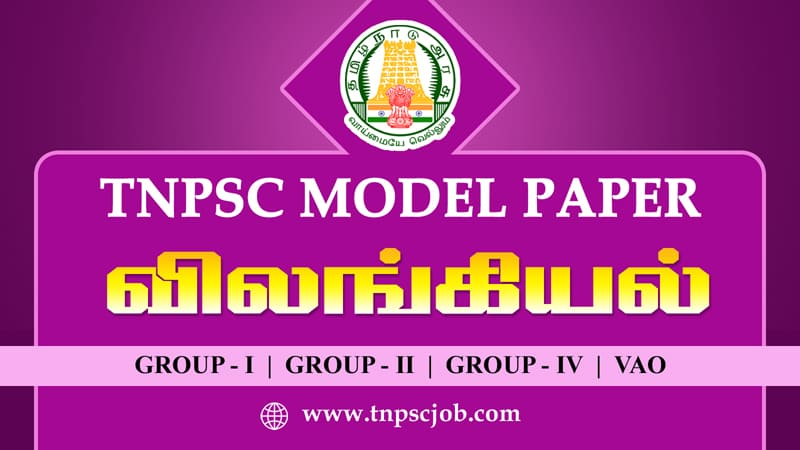 TNPSC Zoology Model Question Papers with Answer Key