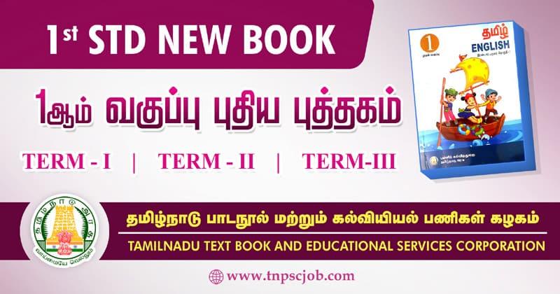Tamil Nadu 1st std Samacheer Books