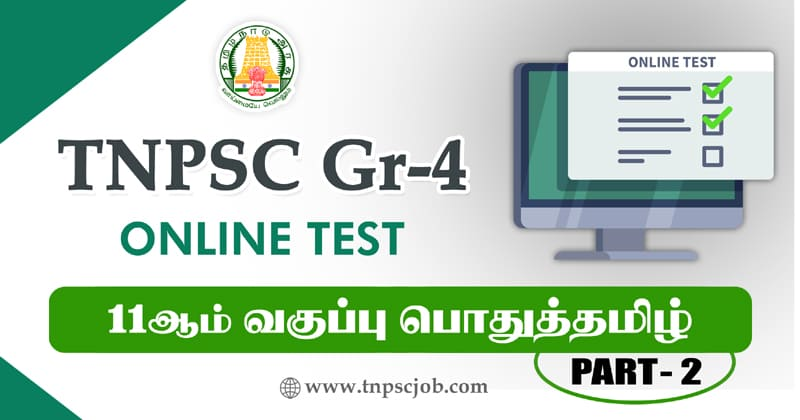 11th Std Tamil Online Test with PDF download