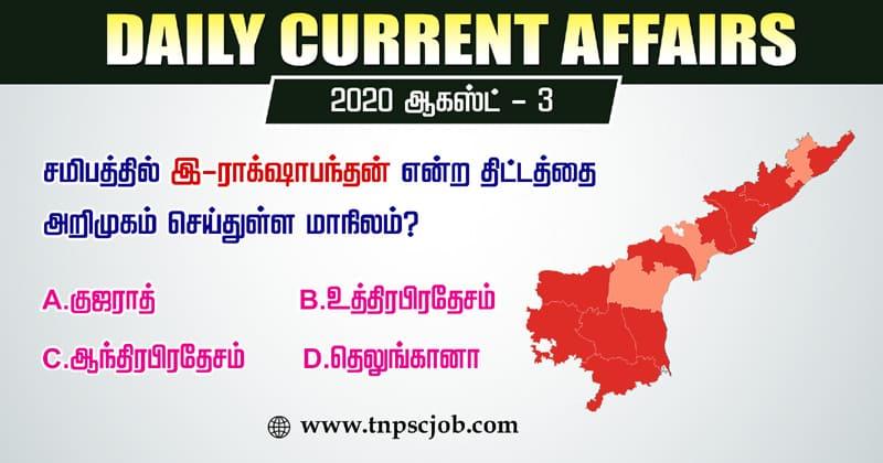 TNPSC Current Affairs in Tamil 3rd August 2020 e-Raksha Bandhan