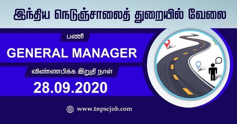 NAHI Recruitment 2020