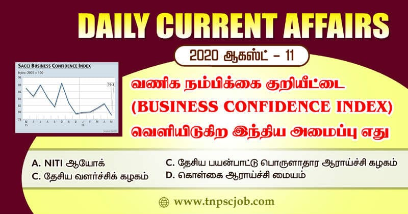 TNPSC Current Affairs in Tamil 11th August 2020