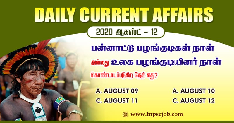 TNPSC Current Affairs in Tamil 12th August 2020