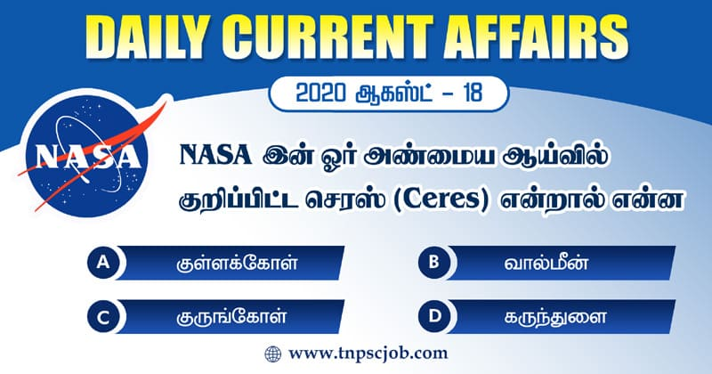 TNPSC Current Affairs in Tamil 18th August 2020