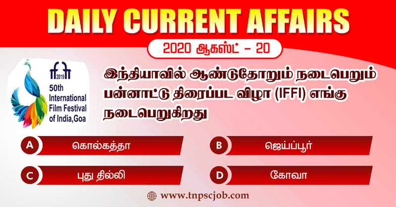 TNPSC Current Affairs in Tamil 20th August 2020