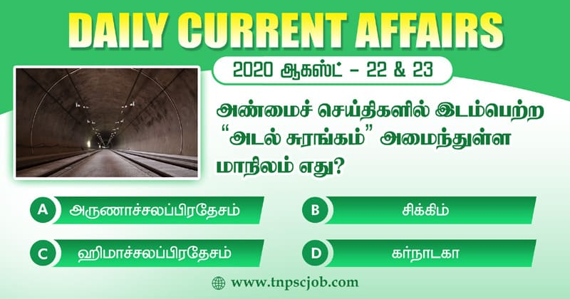 TNPSC Current Affairs in Tamil 22nd & 23rd August 2020