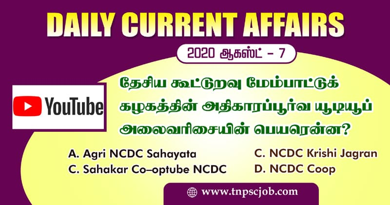 TNPSC Current Affairs in Tamil 7th August 2020