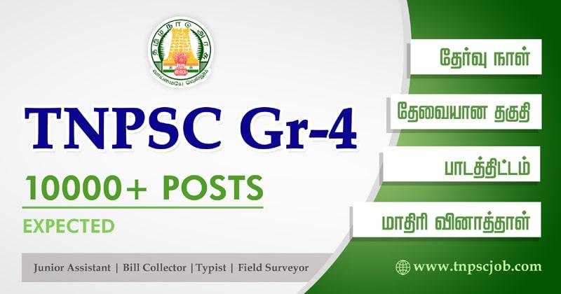 TNPSC Group 4 Details in Tamil - குரூப் 4 தேர்வு