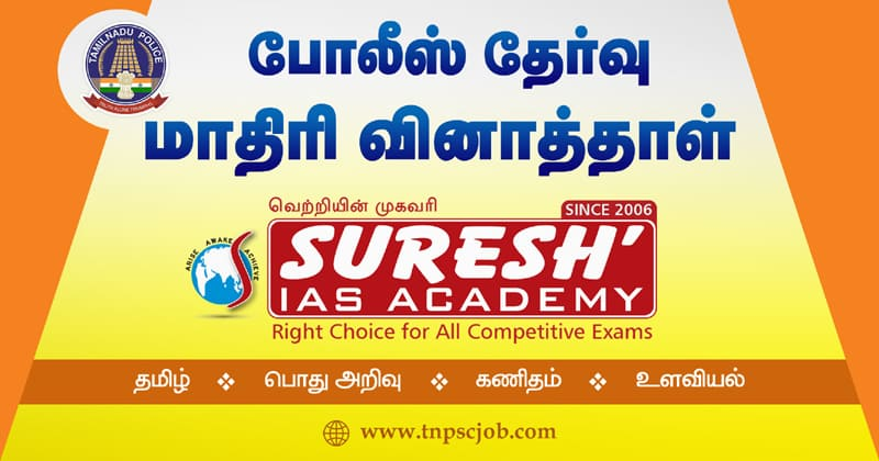 TNUSRB Police Constable Model Papers by Suresh IAS Academy