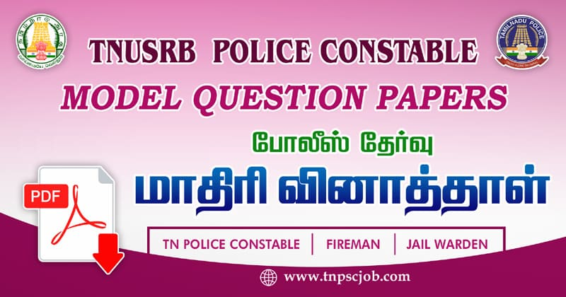 Tamil Nadu Police Constable Model Question Papers 2020