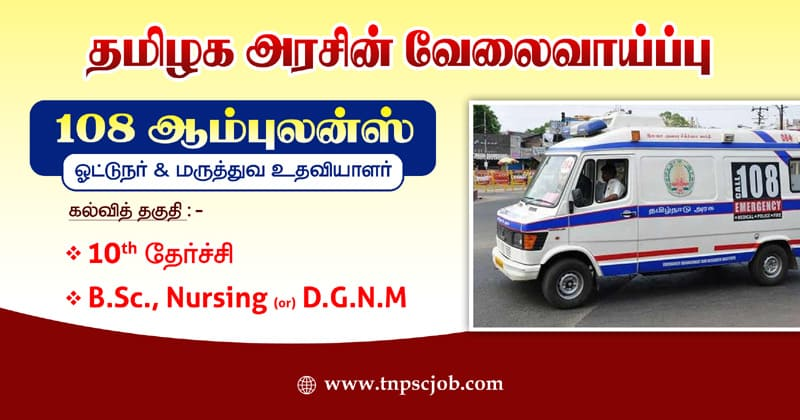Tamil Nadu Govt 108 Ambulance Driver and Assistant Recruitment 2020