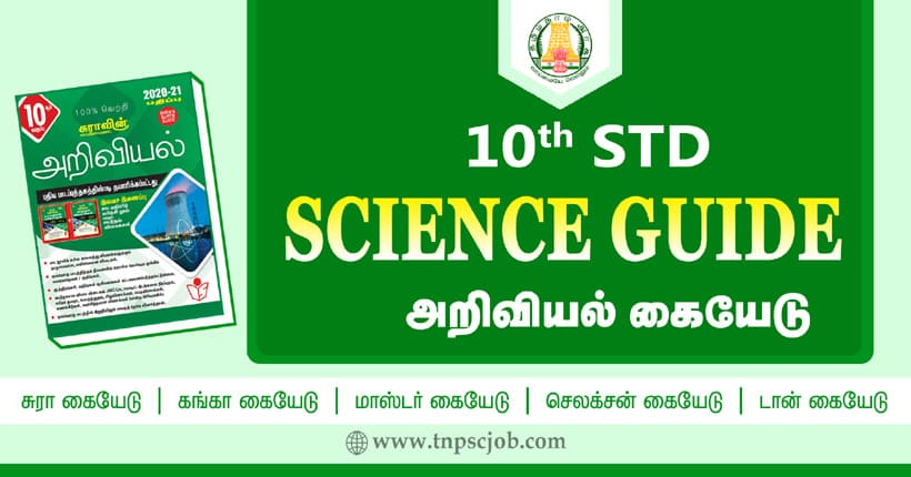 TN 10th Standard Science Guide PDF download