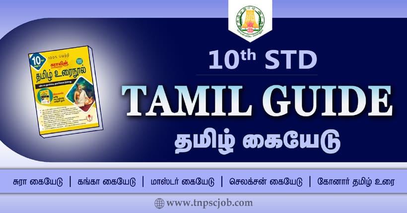 Samacheer Kalvi 10th Standard Tamil Guide free download