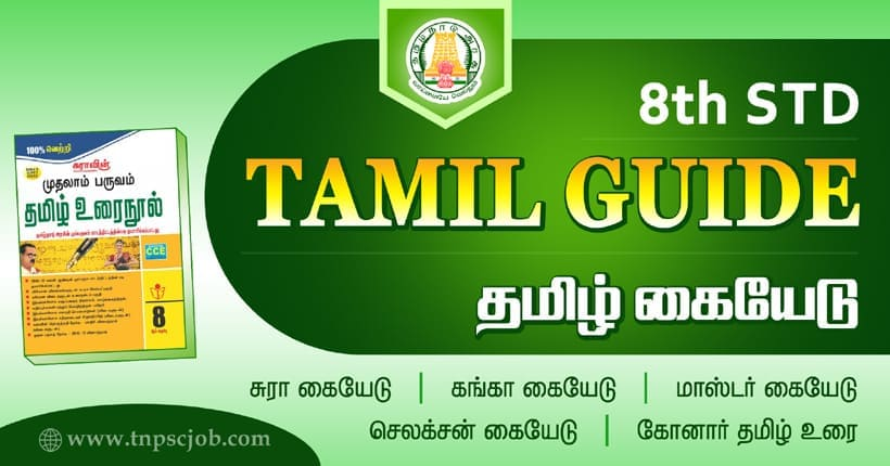 8th Standard Tamil Guide Free Download PDF