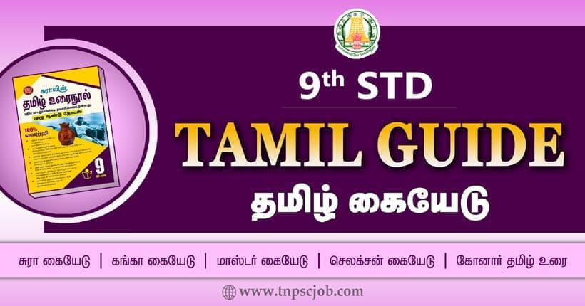 Samacheer Kalvi 9th Standard Tamil Guide PDF Download