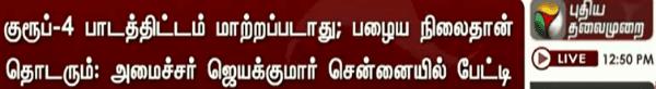 TNPSC Group 4 syllabus latest news | GROUP-4 பழைய பாடத்திட்டமே தொடரும்